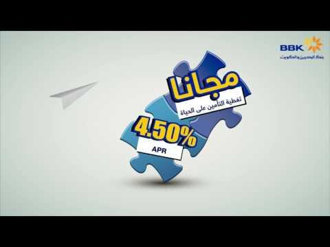 BBK Consumer Loan