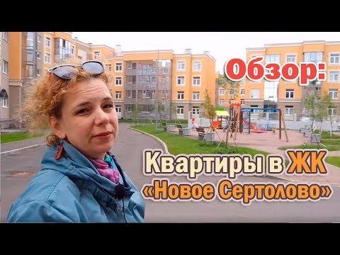 Обзор: Квартиры в ЖК «Новое Сертолово»