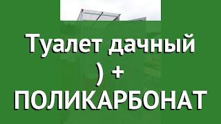 Туалет дачный Агросфера + ПОЛИКАРБОНАТ обзор АГС067 бренд Агросфера производитель Агросфера (Россия)