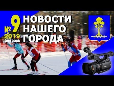 9_Новости нашего города