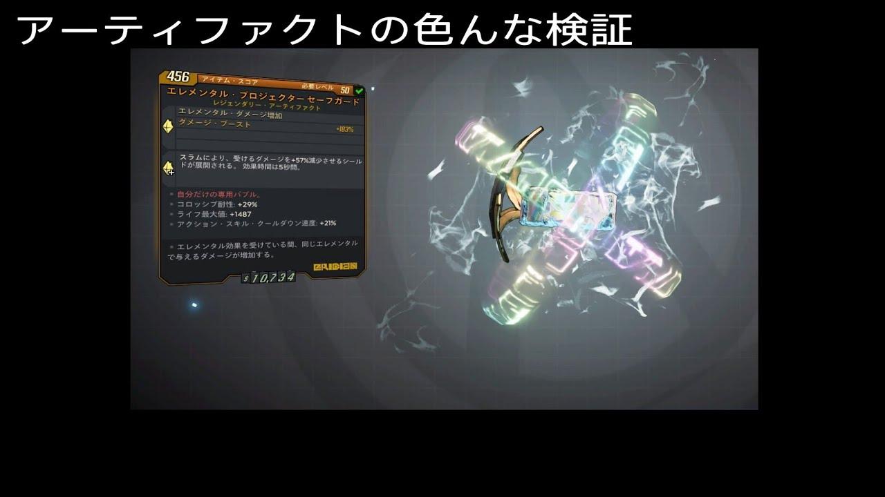 ランズ 3 アーティファクト ボーダー