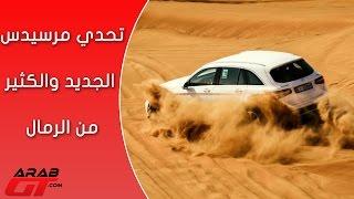 تحدي مرسيدس الجديد سرعة والكثير من الرمال