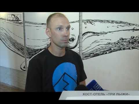 Хост-отель «Три лыжи» открылся в Петропавловске| Новости сегодня | Происшествия | Масс Медиа