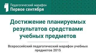 С. Г. Яковлева, Н. В. Селюнина. Достижение планируемых результатов средствами учебных предметов