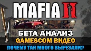 Mafia 2 - Бета Анализ [Видео Gamescom] [Подборка](Свершилось, Мафия 2 бета анализ. На этот раз я взял видео от Gamescom выставки и старался найти каждую деталь,..., 2014-12-05T17:30:02.000Z)