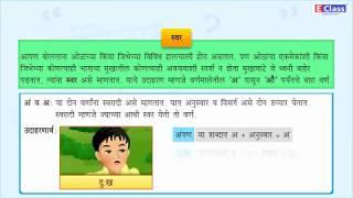 General Marathi Grammar, chapter 01, Maharashtra Board (updated syllabus)