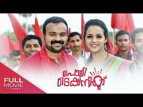 Poly Technic Malayalam Full Movie | പോളിടെക്നിക്  | Kunjako Boban | Amrita Online Movies |