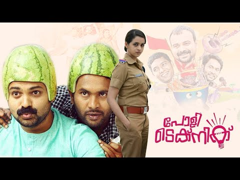 poly technic malayalam full movie kunjako boban amrita online movies malayalam film movie full movie feature films cinema kerala hd middle trending trailors teaser promo video   malayalam film movie full movie feature films cinema kerala hd middle trending trailors teaser promo video