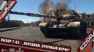Обзор Т-62  'ПЕРЕАПАН, СРОЧНЫЙ НЕРФ!!!' | War Thunder