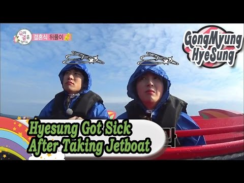 [WGM4] Gong Myung♥Hyesung - Hyesung Gets Motion Sickness After Takin gJetboat 20170415
