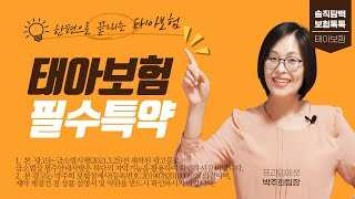 현대해상 태아보험 필수특약 솔직담백 요점정리!!