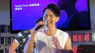 陳柏宇 - 回眸一笑@Jason Chan Apple Store音樂現場 2015.06.26