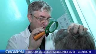 Выпуск от 27 апреля 2016 года(На прошлой неделе прошел Всеукраинский День диагностики меланомы. Проводится он ежегодно с 1999 года. Необхо..., 2016-04-29T15:23:48.000Z)