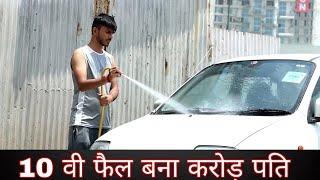 10 वी फेल बना करोड़ पति Part-2 |  अमीर VS गरीब | Waqt Sabka Badalta Hai | Quismat- TeamAnurag