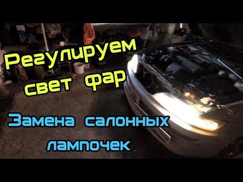Регулировка фар и замена лампочек в салоне. Toyota Carina ED.