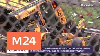 Смотреть видео В ДТП со школьным автобусом в США погибли школьник и его учитель - Москва 24 онлайн