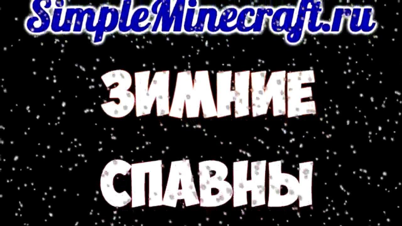 Новогодние спавны на SimpleMinecraft.ru - YouTube