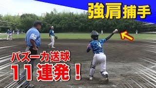 【バズーカ送球/11連発!】草野球 屈指の強肩!捕手・ゾエ thumbnail