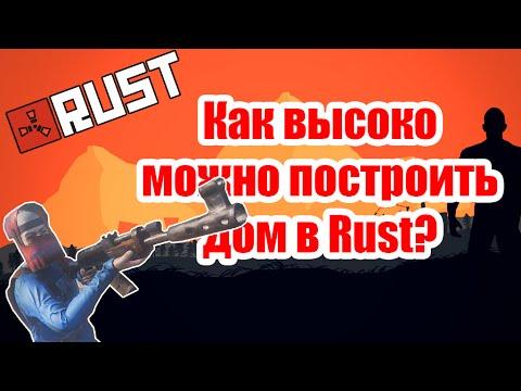 Rust как скачать игру - фото 11