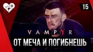 Прохождение Vampyr ►15 Джеффри Маккаллум