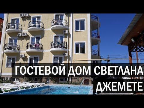 Гостевой дом Светлана г Анапа п Верхнее Джемете Гостевой проезд 34