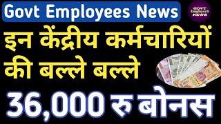 7th Pay~Rs 36000 Diwali/Durga Pooja Bonus for these Central Government Employees #Bonus2018 latest