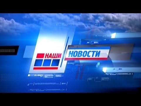 ТРК ИТВ: Наши новости от 21.10.19