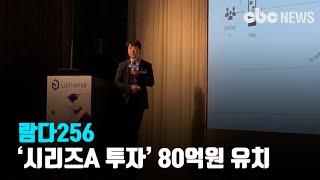 람다256, '시리즈A 투자' 80억원 유치… 토종 블…