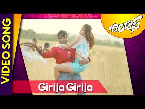 Girija Girija Video Song || Bindaas Movie Songs ||  Manchu Manoj, Sheena, Achu