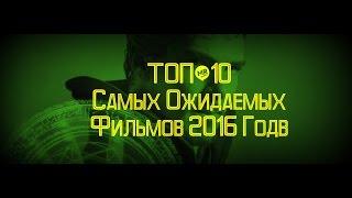 ТОП-10 Фильмов Октября 2016 Года