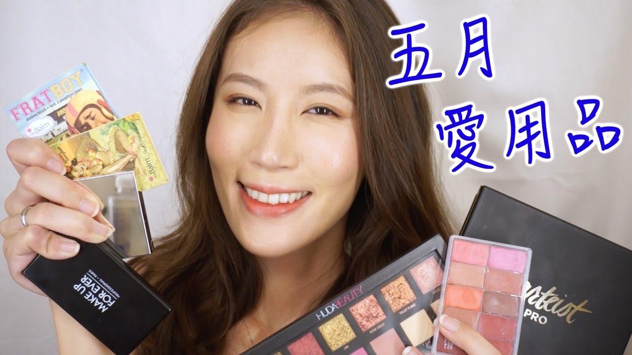Celeste Wu 大沛   2017年5月彩妝愛用品 ∥ 2017 May Beauty Fav - YouTube