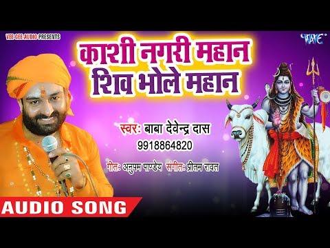 शिव जी स्पेशल भजन 2018 - Bhajan Mala - Devendra Pathak - Shiv Bhajan 2018
