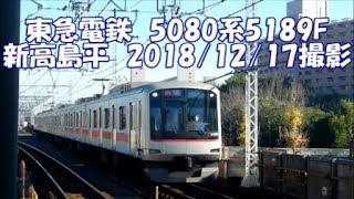 <東急電鉄>5080系5189F 新高島平 2018/12/17撮影