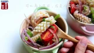 【蘿潔塔的廚房】泰式涼拌海鮮沙拉 ,自己在家做涼拌菜,簡單,清爽,又經濟實惠。