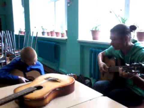 Урок гитары, Кукуштан.