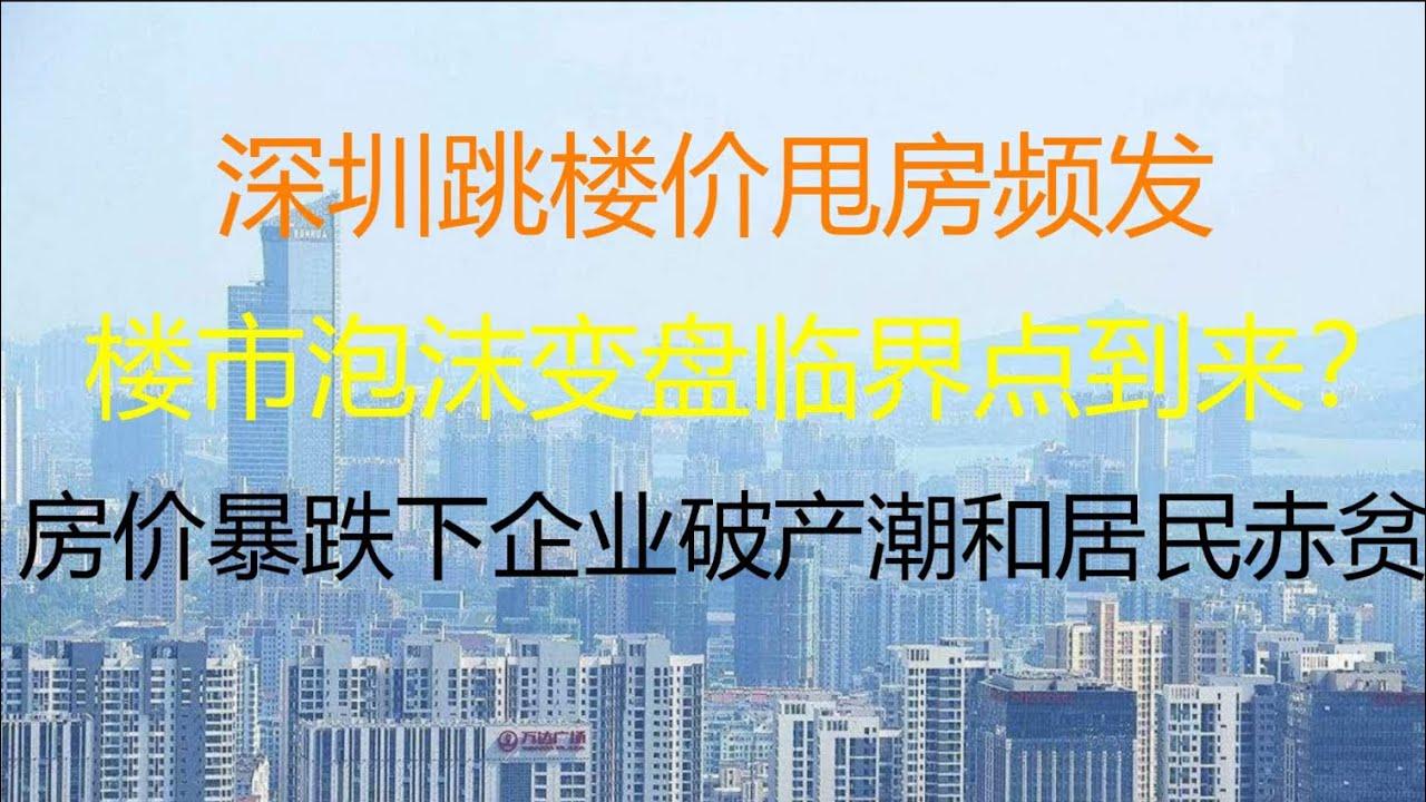 财经冷眼:深圳跳楼价甩房频发 , 楼市泡沫真要破了?房价暴跌下企业破产潮和居民赤贫,中国将回到80年代?(20210614第554期)