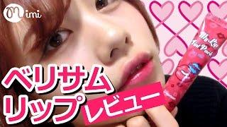 【メイク コスメ】ベリサムリップレビュー もけみん編-My favorite cosmetics-♡mimiTV♡