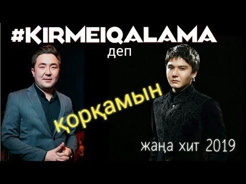 Argonya feat Бейбіт Қорған - Kirmei qalama | Кірмеи қалама | OFFICIAL AUDIO
