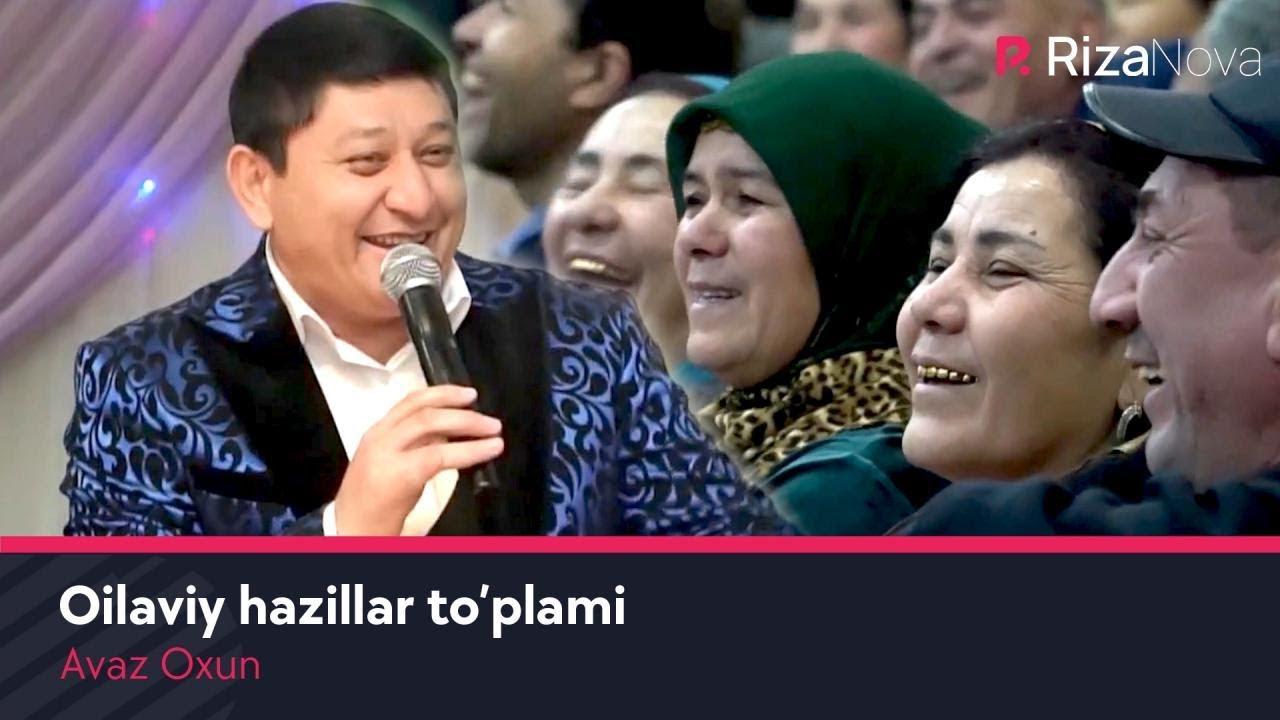 Avaz Oxun - Oilaviy hazillar to'plami | Аваз Охун - Оилавий хазиллар туплами