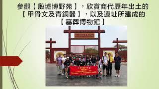 Publication Date: 2018-09-12 | Video Title: 新會商會中學歷史考察團