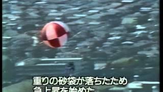 風船おじさん PartⅠ(1992年4月20日)
