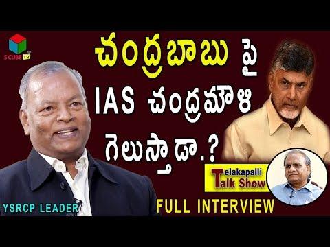 Dr.K.Chandramouli IAS Exclusive Interview    YSRCP Leader    Telakapalli Talkshow    S CUBE TV