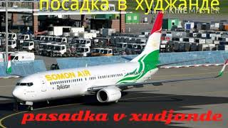 Посадка в аэропорт Худжанде