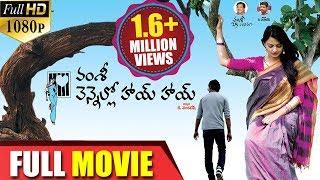 Vennello Hai Hai Telugu Latest Full Length Movie Ajmal Ameer Nikitha Narayan