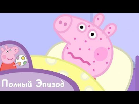 Свинка Пеппа: S01