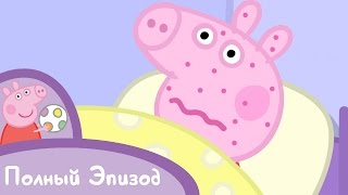 Свинка Пеппа: S01 E25 Мне нехорошо (Серия целиком)