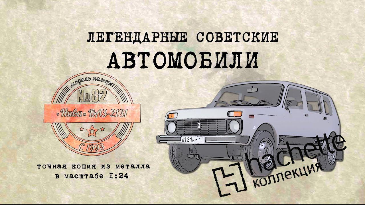 ВАЗ 2131 Нива /Коллекционный / Советские автомобили Hachette № 82/ Иван Зенкевич