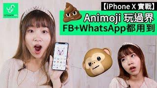 【iPhone X 實戰】 Animoji 玩過界 FB+WhatsApp都用到