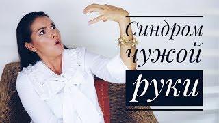 Синдром Чужой Руки / Болезнь Доктора Стрейнджлава / Апраксия