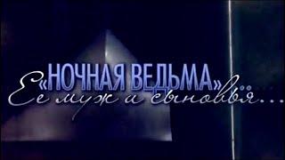 """""""Ночная ведьма""""... Ее муж и сыновья... Фильм 1"""